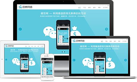 迅虎WordPress微信插件企业版