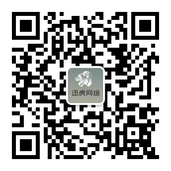 迅虎网络微信公众号
