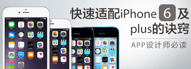APP开发快速适配iPhone6及Plus的诀窍