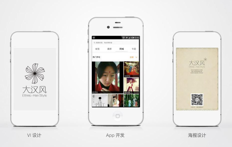 大汉风App