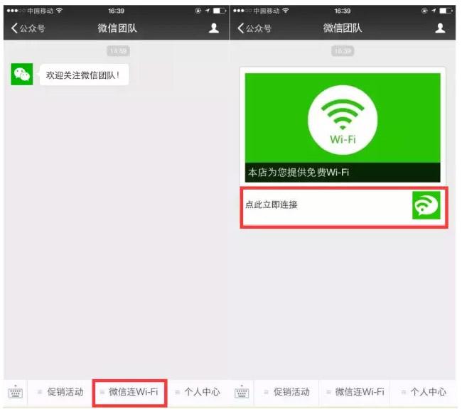微信公众号菜单连接Wifi,进步不是一点点