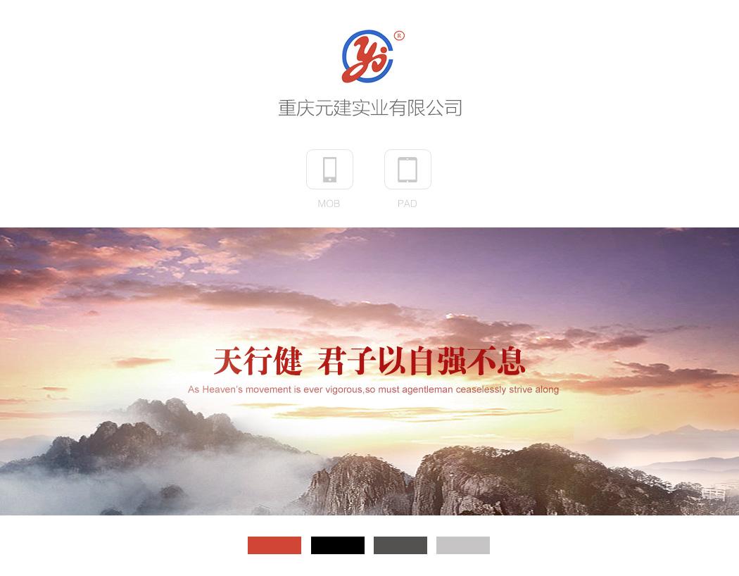重庆元建实业有限公司