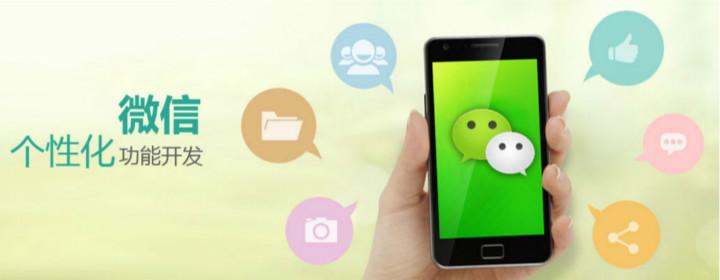 微信还是app?