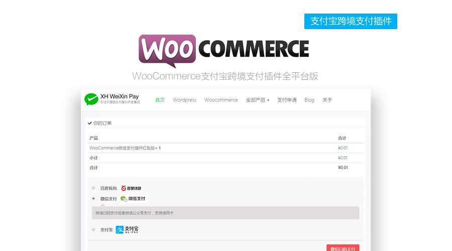 Woocommerce支付宝跨境支付插件