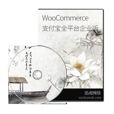 WooCommerce支付宝插件全平台版