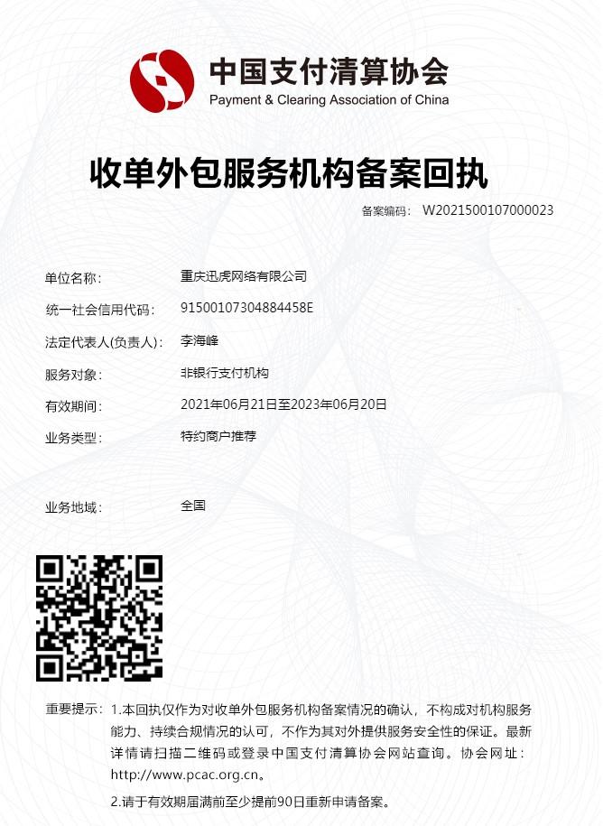 迅虎获得中国支付清算协会备案认证